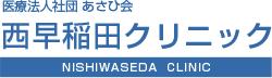 西早稲田クリニック ロゴ画像
